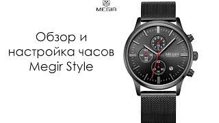 Мужские наручные часы Megir Style B-2011 (Мегир) обзор, настройка